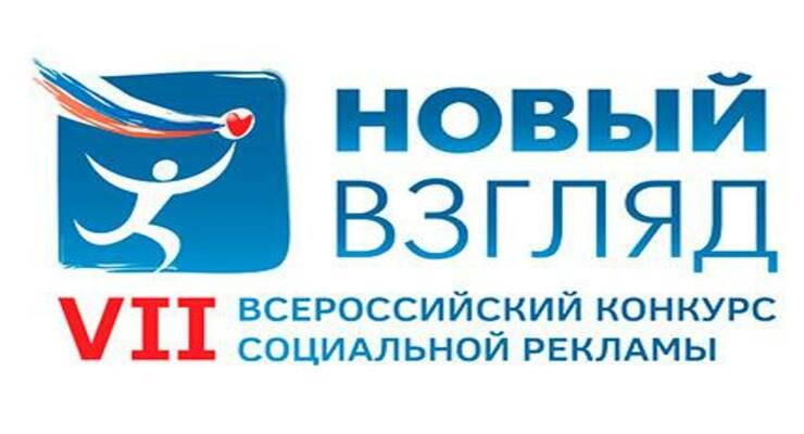 Фото к статье: Стартовал VII Всероссийский конкурс социальной рекламы «Новый Взгляд»