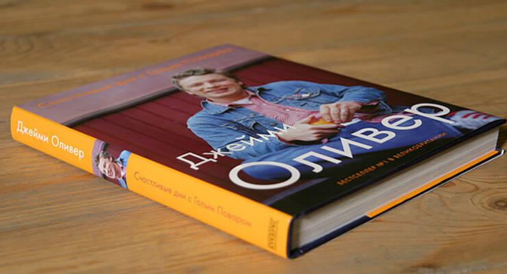 Фото к статье: Лучшие книги о питании: «Счастливые дни с Голым Поваром»