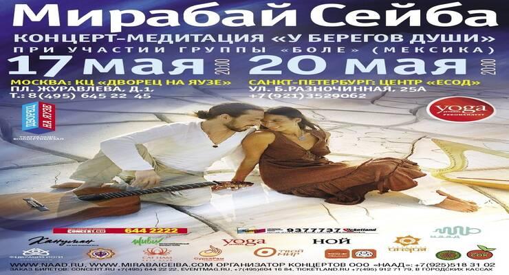 Фото к статье: Концерты дуэта Мирабай Сейба в России