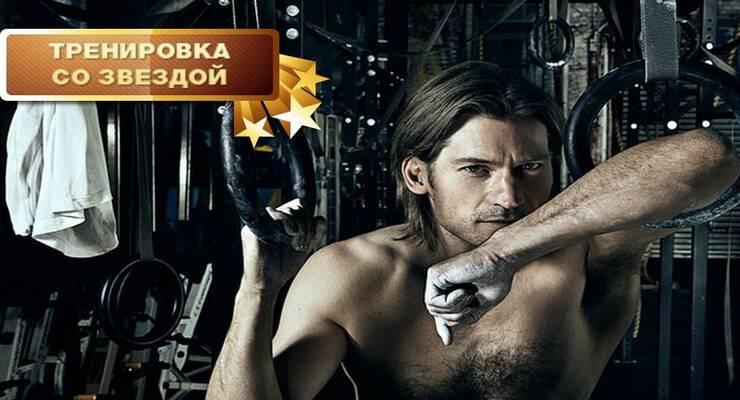 Фото к статье: Тренировка с собственным весом  Николая Костера-Вальдау (ФОТО)