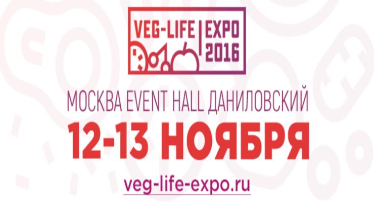 Фото к статье: Выставка VEG-LIFE-EXPO 2016 в Москве