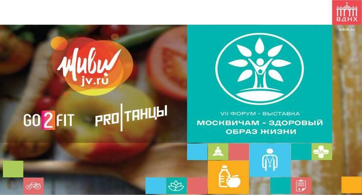 Фото к статье: Телеканал «ЖИВИ!» приглашает на фестиваль здоровья