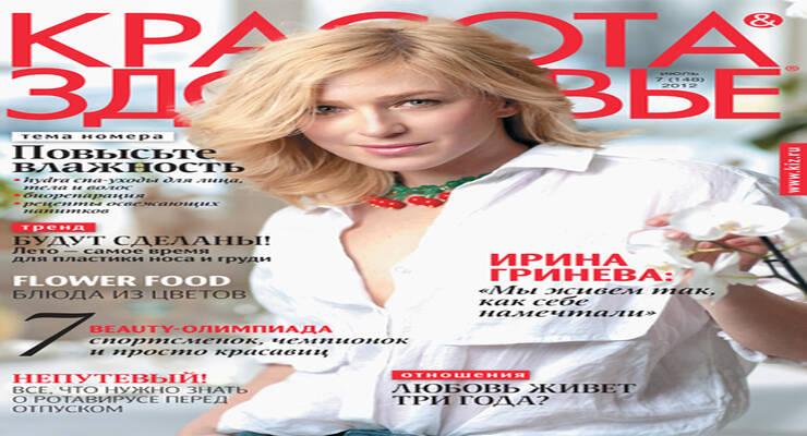 Фото к статье: Журнал «Красота и здоровье»: читайте в июльском номере!