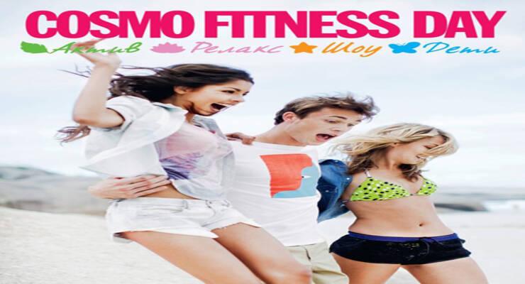 Фото к статье: Cosmo Fitness Day
