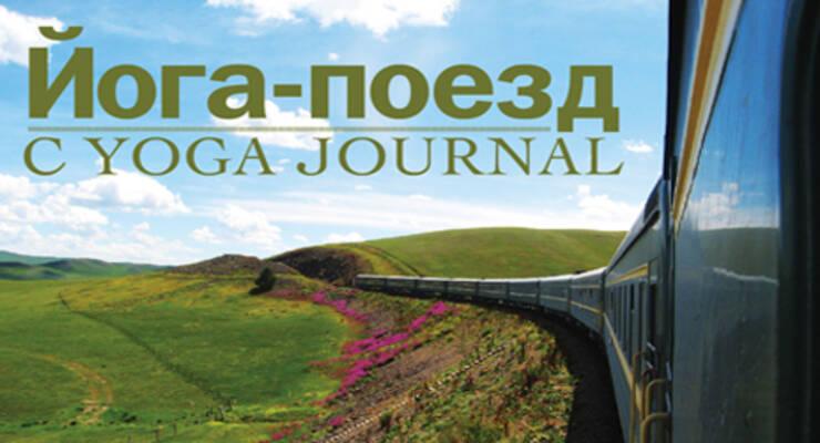 Фото к статье: Йога-поезд с Yoga Journal