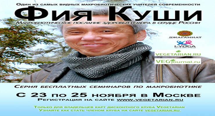 Фото к статье: Бесплатные лекции гуру макробиотики Фии Куши, 23-25 ноября