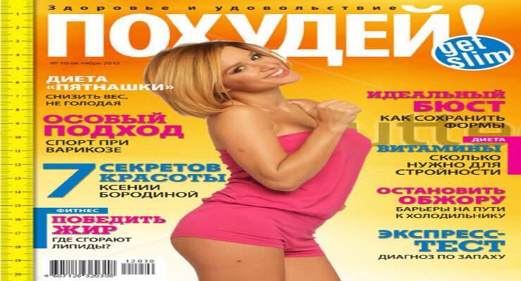 Фото к статье: Журнал «Похудей!»: анонс выпуска