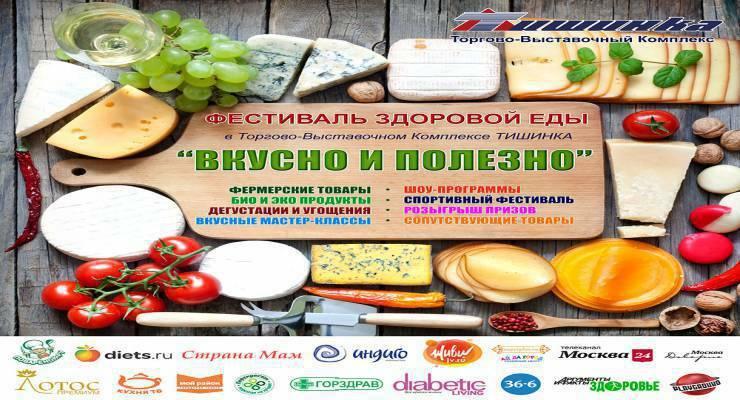 Фото к статье: Фестиваль здоровой еды «ВКУСНО И ПОЛЕЗНО», 14-19 июня