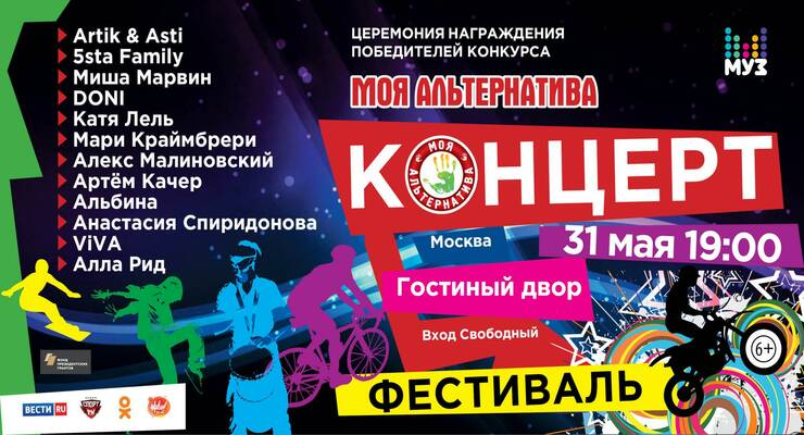 Фото к статье: В Москве пройдет Молодежный фестиваль-концерт «Моя альтернатива»