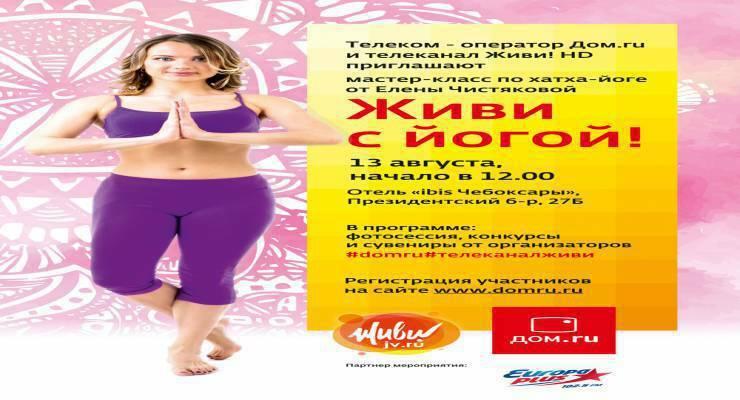 Фото к статье: Инструктор телеканала «ЖИВИ! HD» проведет мастер-класс по йоге